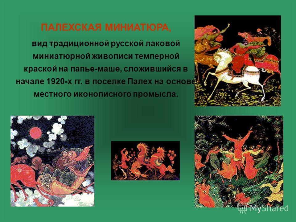 ПАЛЕХСКАЯ МИНИАТЮРА, вид традиционной русской лаковой миниатюрной живописи темперной краской на папье-маше, сложившийся в начале 1920-х гг. в поселке Палех на основе местного иконописного промысла.