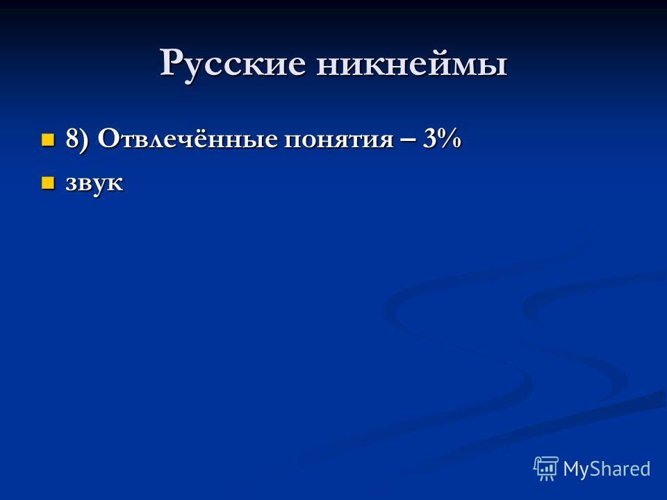 Русские никнеймы 8) Отвлечённые понятия – 3% 8) Отвлечённые понятия – 3% звук звук