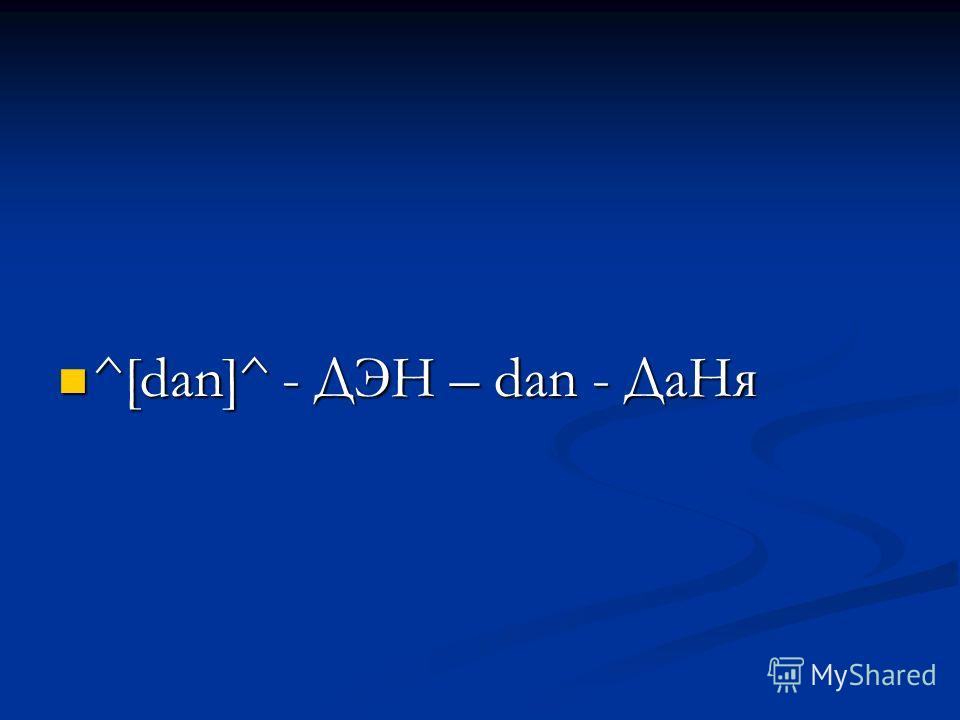 ^[dan]^ - ДЭН – dan - ДаНя ^[dan]^ - ДЭН – dan - ДаНя