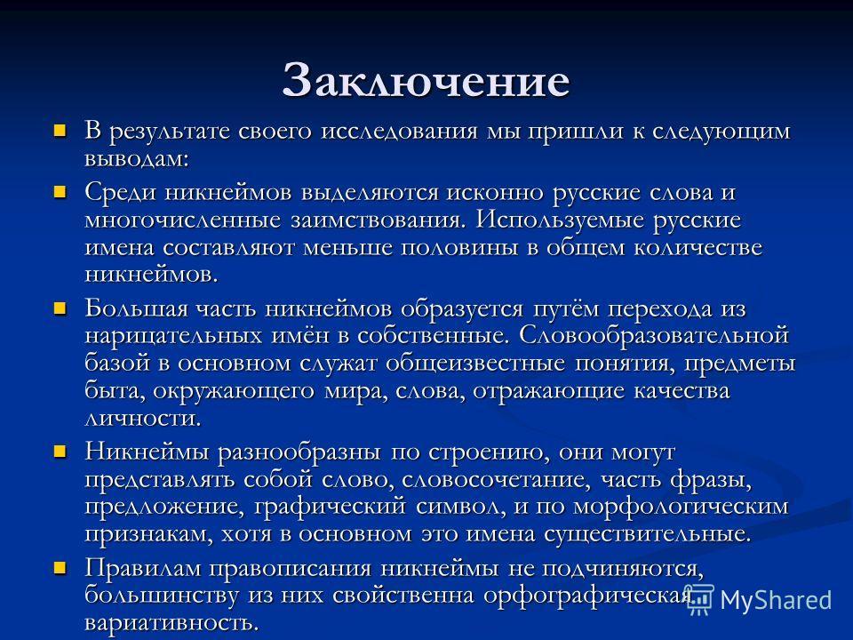 Заключение В результате своего исследования мы пришли к следующим выводам: В результате своего исследования мы пришли к следующим выводам: Среди никнеймов выделяются исконно русские слова и многочисленные заимствования. Используемые русские имена сос