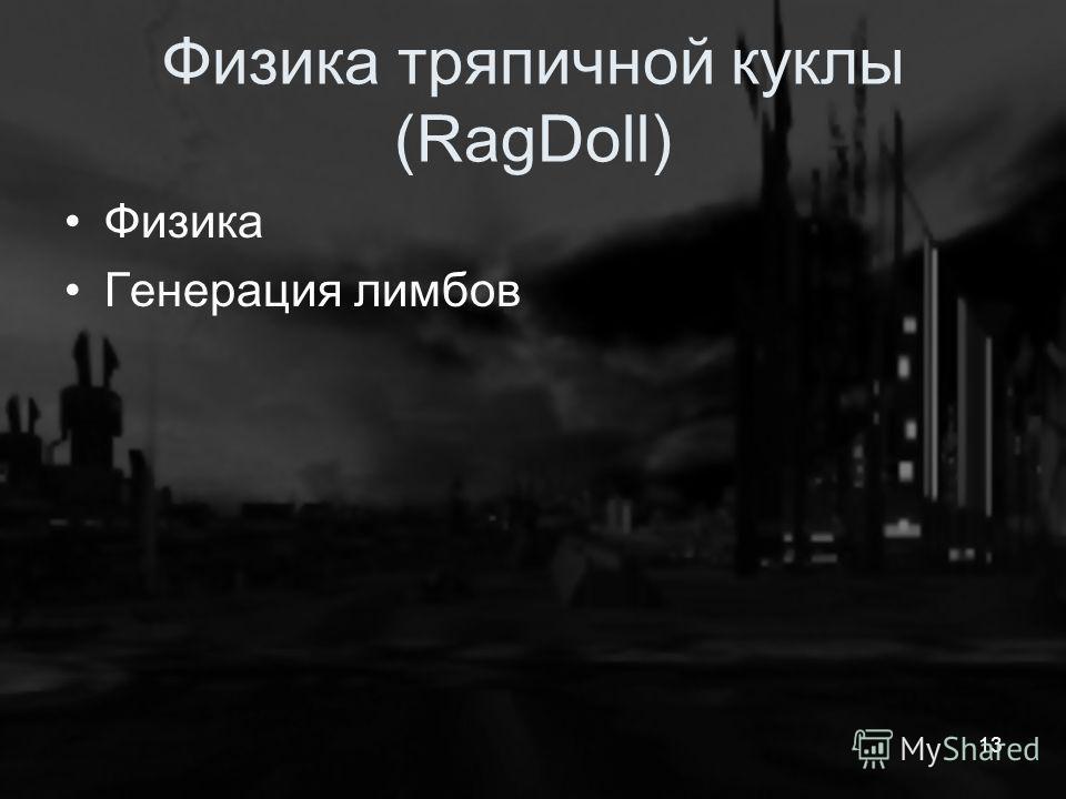 Физика тряпичной куклы (RagDoll) Физика Генерация лимбов 13