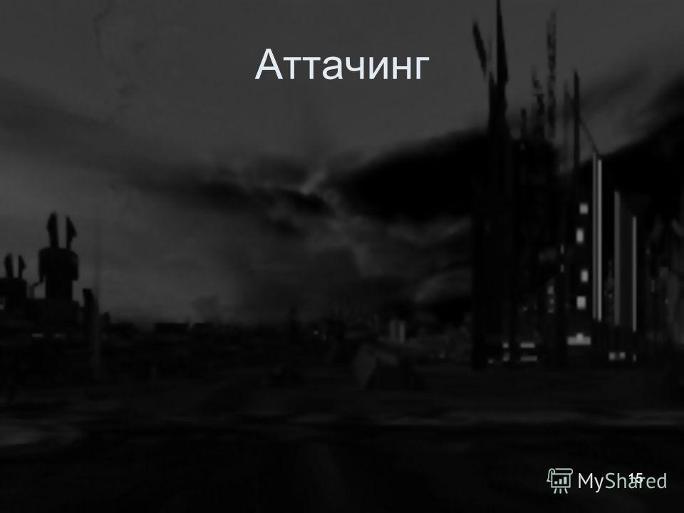 Аттачинг 15