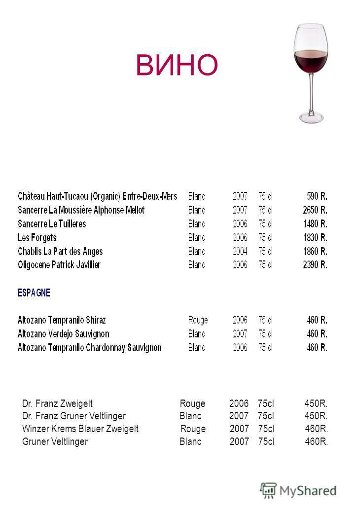 Dr. Franz Zweigelt Rouge 2006 75cl 450R. Dr. Franz Gruner Veltlinger Blanc 2007 75cl 450R. Winzer Krems Blauer Zweigelt Rouge 2007 75cl 460R. Gruner Veltlinger Blanc 2007 75cl 460R.