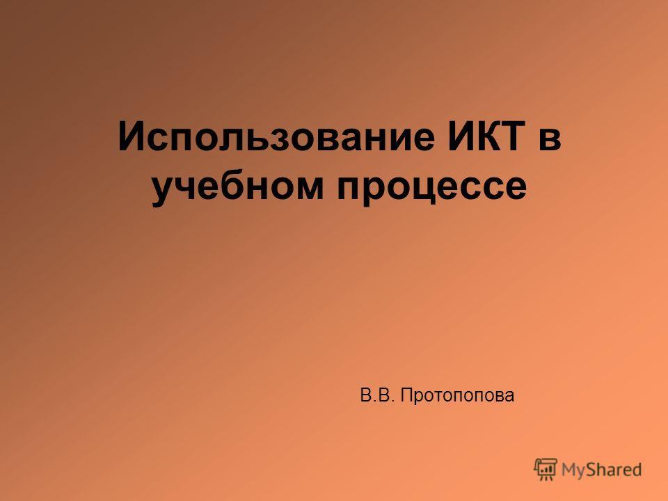Использование ИКТ в учебном процессе В.В. Протопопова
