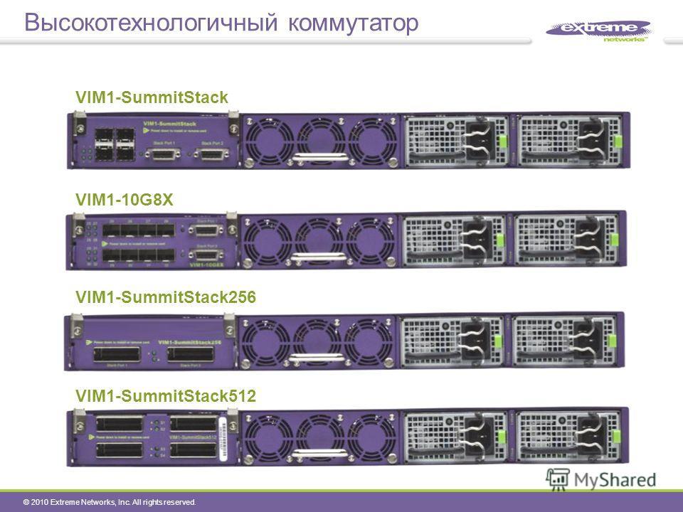 © 2010 Extreme Networks, Inc. All rights reserved. Высокотехнологичный коммутатор VIM1-SummitStack VIM1-10G8X VIM1-SummitStack256 VIM1-SummitStack512