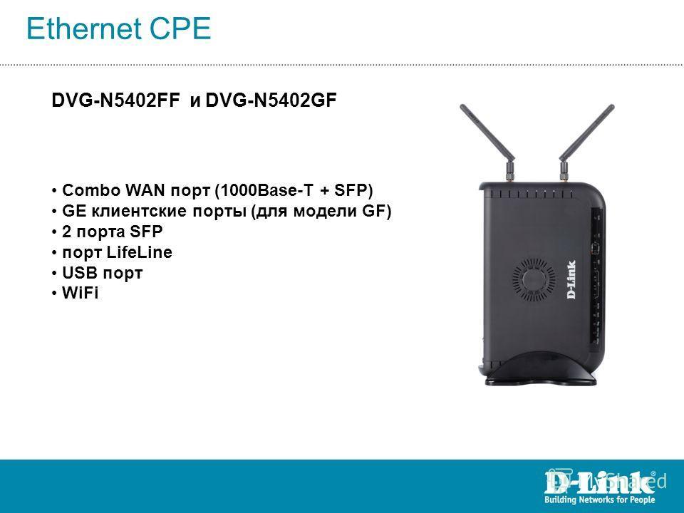 Ethernet CPE DVG-N5402FF и DVG-N5402GF Combo WAN порт (1000Base-T + SFP) GE клиентские порты (для модели GF) 2 порта SFP порт LifeLine USB порт WiFi