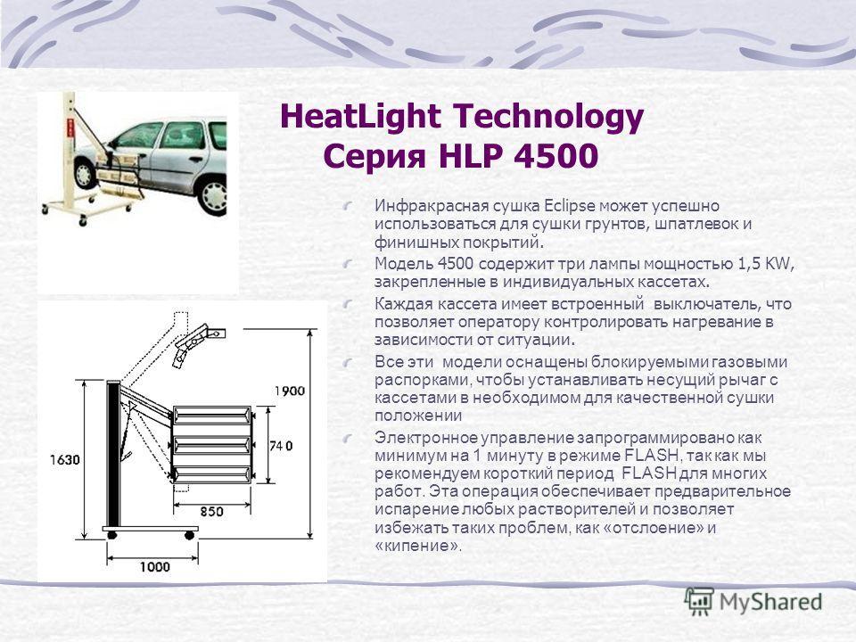 HeatLight Technology Серия HLP 4500 Инфракрасная сушка Eclipse может успешно использоваться для сушки грунтов, шпатлевок и финишных покрытий. Модель 4500 содержит три лампы мощностью 1,5 KW, закрепленные в индивидуальных кассетах. Каждая кассета имее