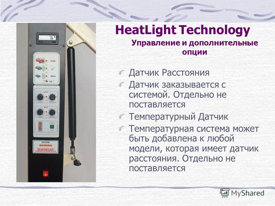 HeatLight Technology Датчик Расстояния Датчик заказывается с системой. Отдельно не поставляется Температурный Датчик Температурная система может быть добавлена к любой модели, которая имеет датчик расстояния. Отдельно не поставляется Управление и доп