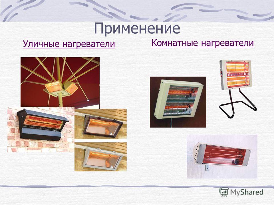 Применение Уличные нагреватели Комнатные нагреватели