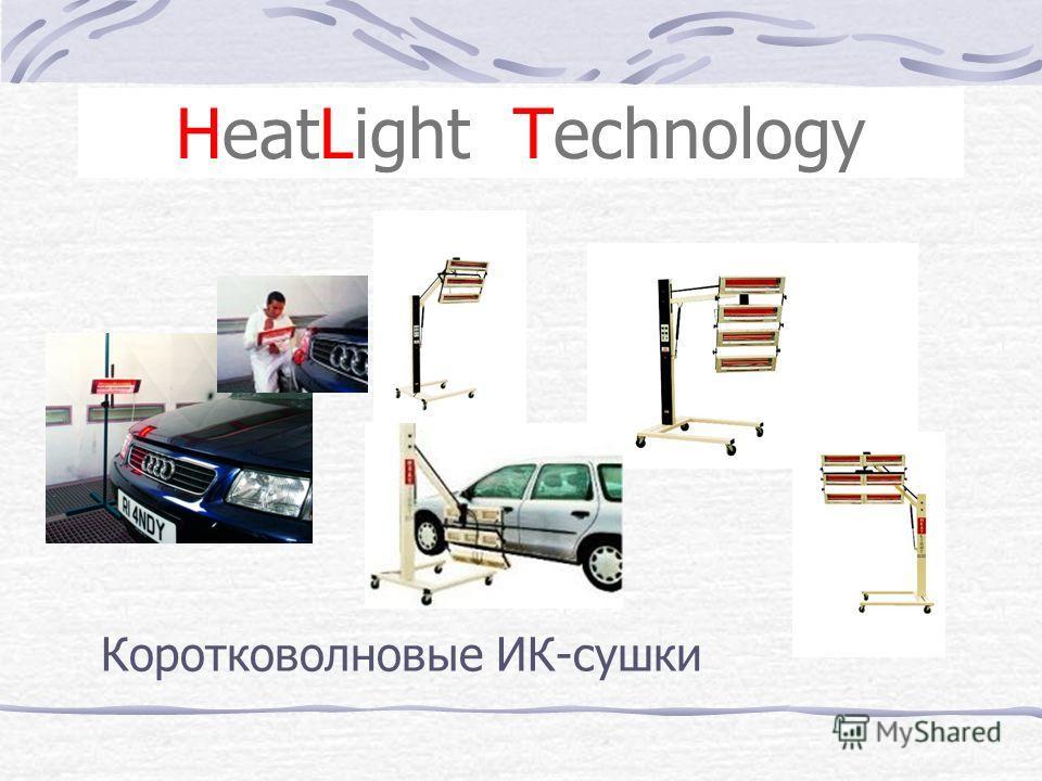 HeatLight Technology Коротковолновые ИК-сушки