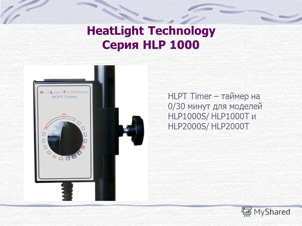 HeatLight Technology Серия HLP 1000 HLPT Timer – таймер на 0/30 минут для моделей HLP1000S/ HLP1000T и HLP2000S/ HLP2000T