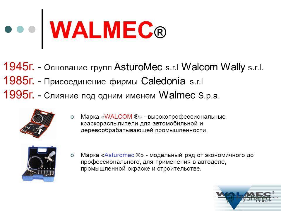 WALMEC ® Марка «WALCOM ®» - высокопрофессиональные краскораспылители для автомобильной и деревообрабатывающей промышленности. Марка «Asturomec ®» - модельный ряд от экономичного до профессионального, для применения в автоделе, промышленной окраске и