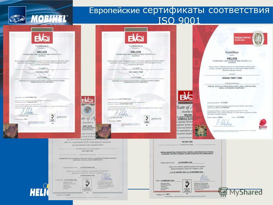 Европейские сертификаты соответствия ISO 9001
