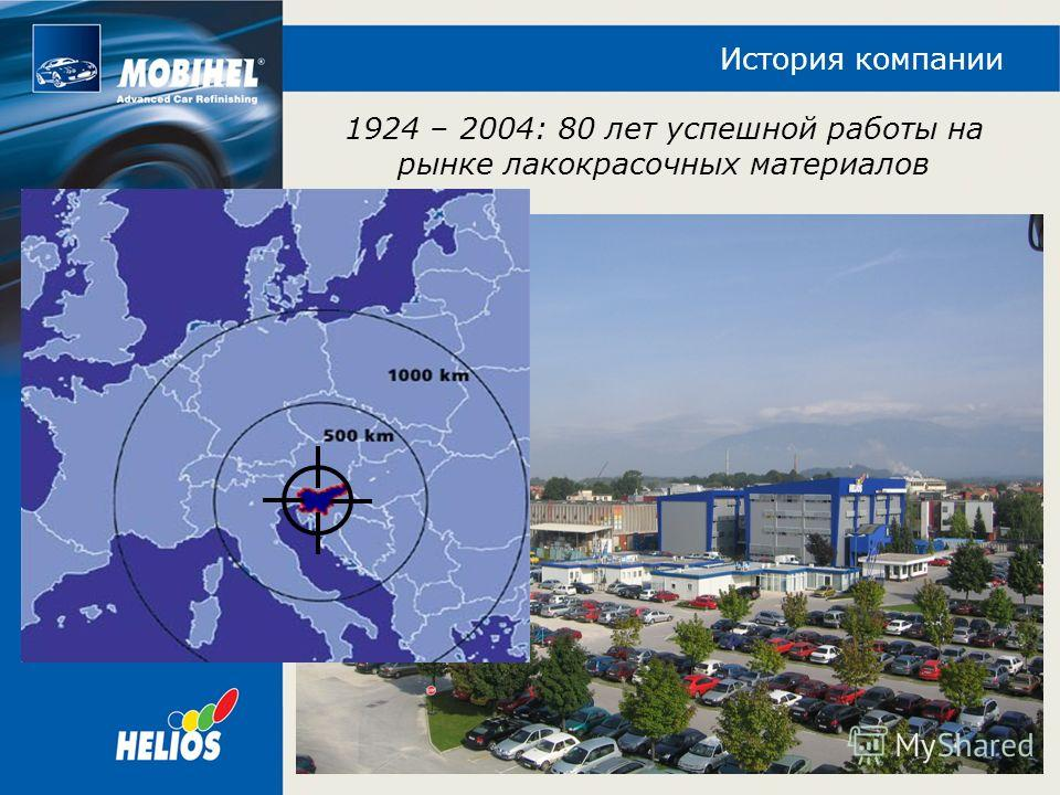 1924 – 2004: 80 лет успешной работы на рынке лакокрасочных материалов История компании