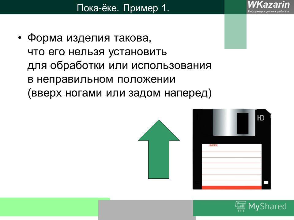 Пока-ёке. Пример 1. Форма изделия такова, что его нельзя установить для обработки или использования в неправильном положении (вверх ногами или задом наперед)