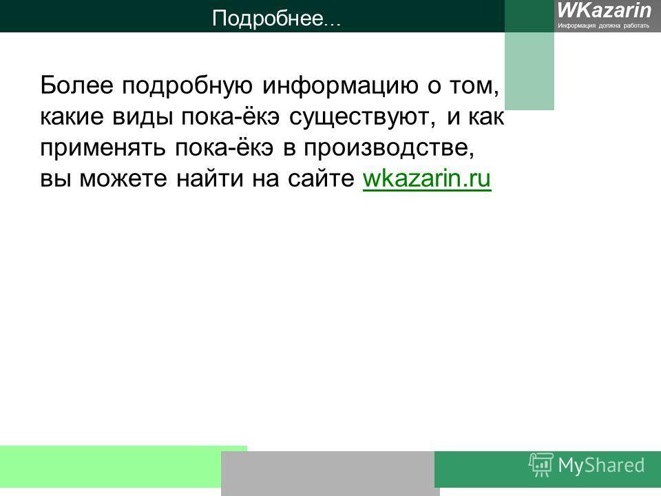 Подробнее … Более подробную информацию о том, какие виды пока-ёкэ существуют, и как применять пока-ёкэ в производстве, вы можете найти на сайте wkazarin.ruwkazarin.ru