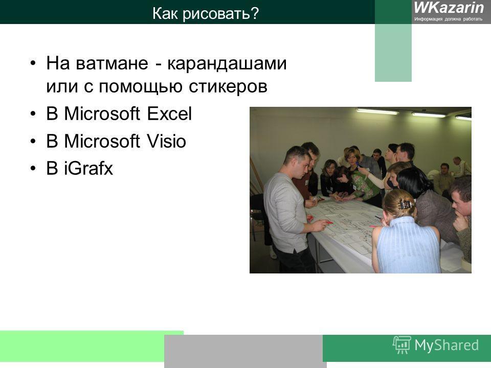 Как рисовать? На ватмане - карандашами или с помощью стикеров В Microsoft Excel В Microsoft Visio В iGrafx