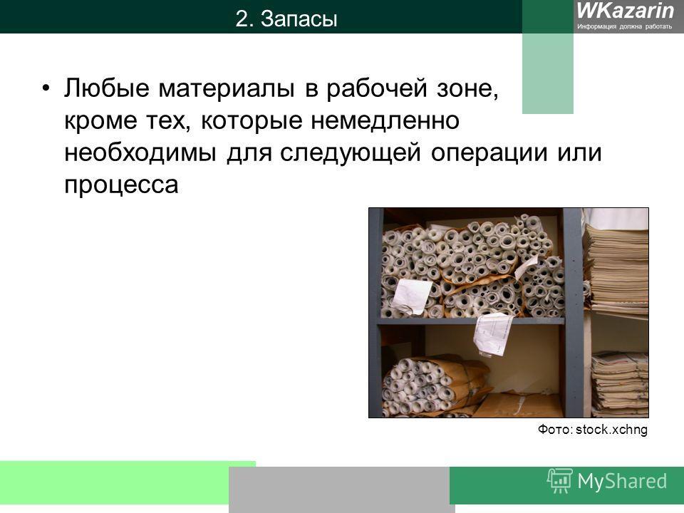 2. Запасы Любые материалы в рабочей зоне, кроме тех, которые немедленно необходимы для следующей операции или процесса Фото: stock.xchng