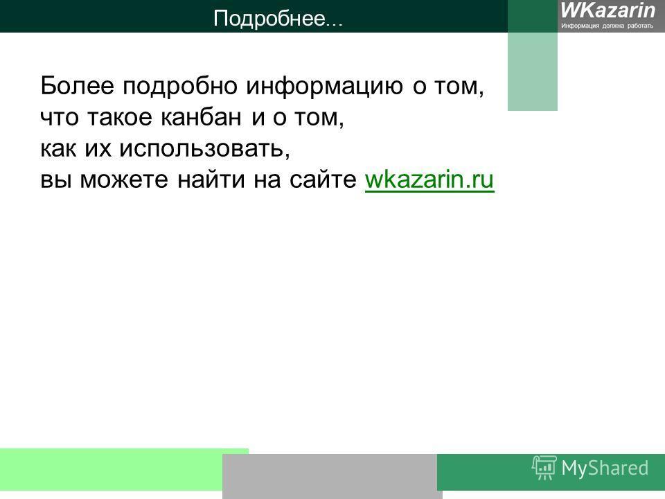 Подробнее … Более подробно информацию о том, что такое канбан и о том, как их использовать, вы можете найти на сайте wkazarin.ruwkazarin.ru