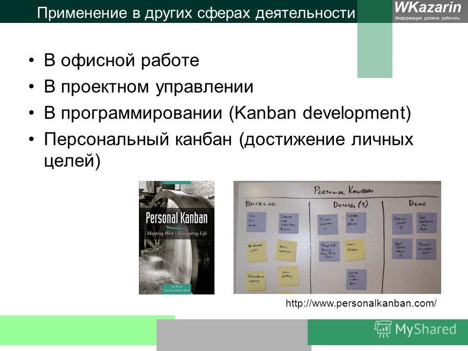 Применение в других сферах деятельности В офисной работе В проектном управлении В программировании (Kanban development) Персональный канбан (достижение личных целей) http://www.personalkanban.com/
