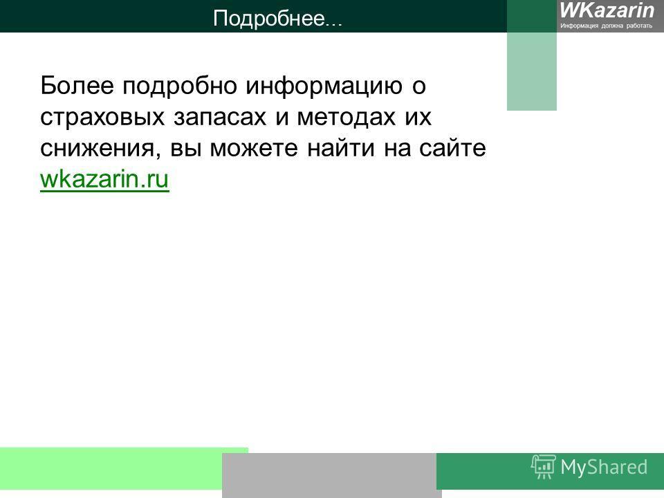 Подробнее … Более подробно информацию о страховых запасах и методах их снижения, вы можете найти на сайте wkazarin.ru wkazarin.ru