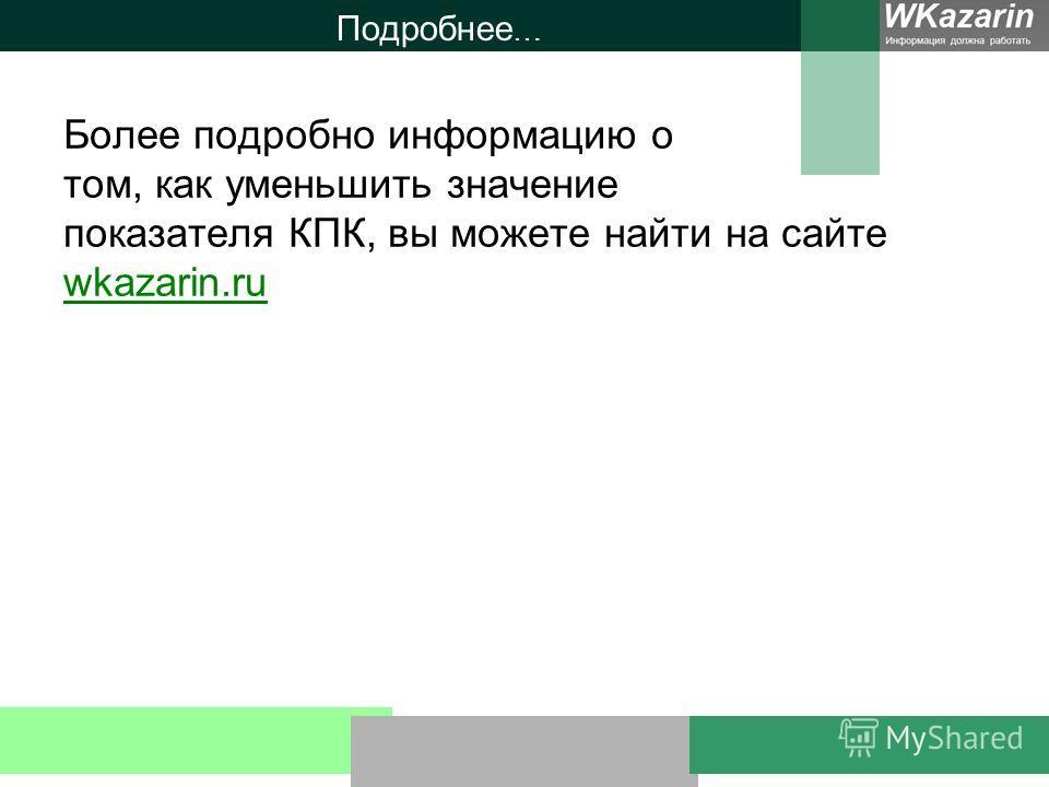 Подробнее … Более подробно информацию о том, как уменьшить значение показателя КПК, вы можете найти на сайте wkazarin.ru wkazarin.ru