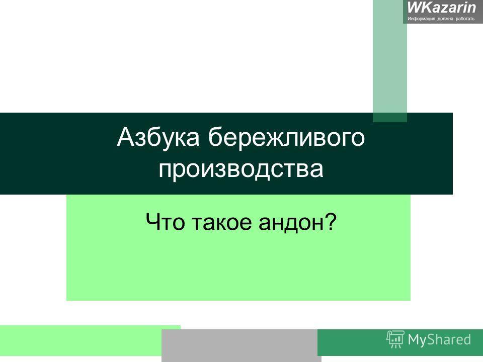 Азбука бережливого производства Что такое андон?