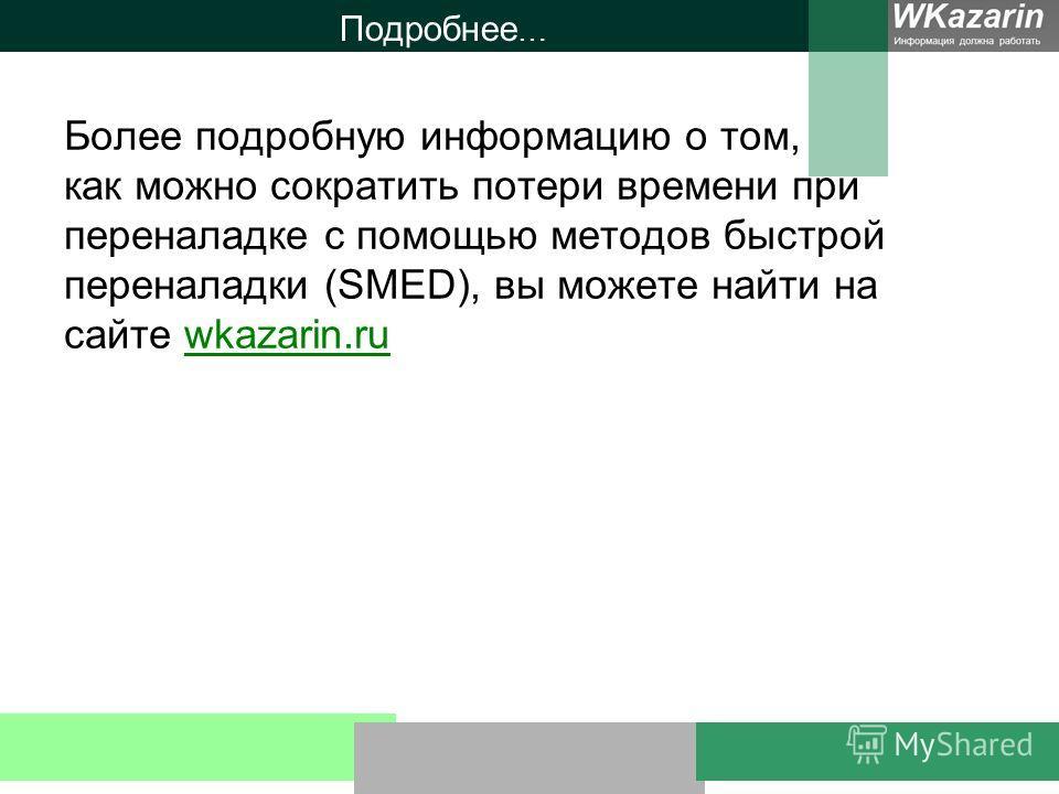 Подробнее … Более подробную информацию о том, как можно сократить потери времени при переналадке с помощью методов быстрой переналадки (SMED), вы можете найти на сайте wkazarin.ruwkazarin.ru