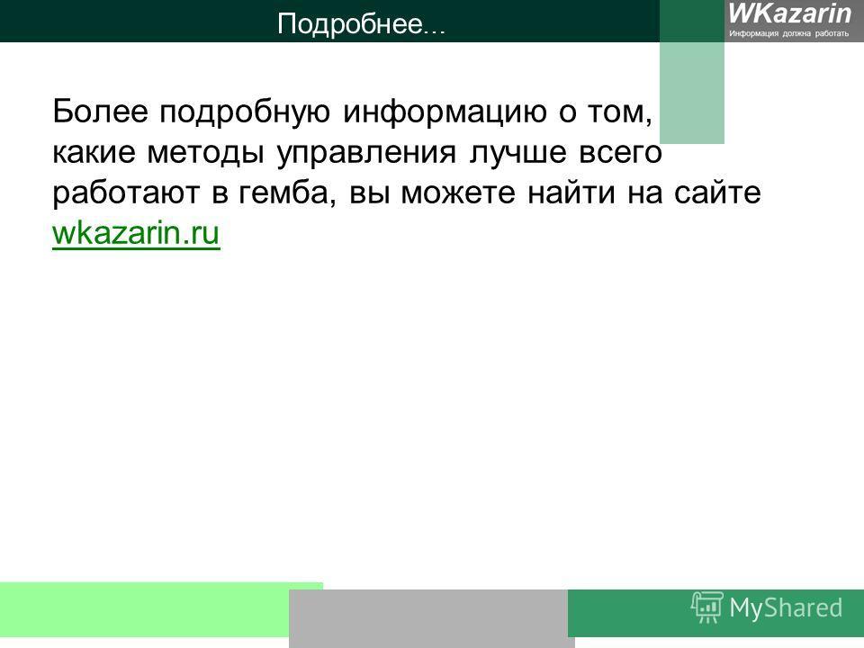 Подробнее … Более подробную информацию о том, какие методы управления лучше всего работают в гемба, вы можете найти на сайте wkazarin.ru wkazarin.ru