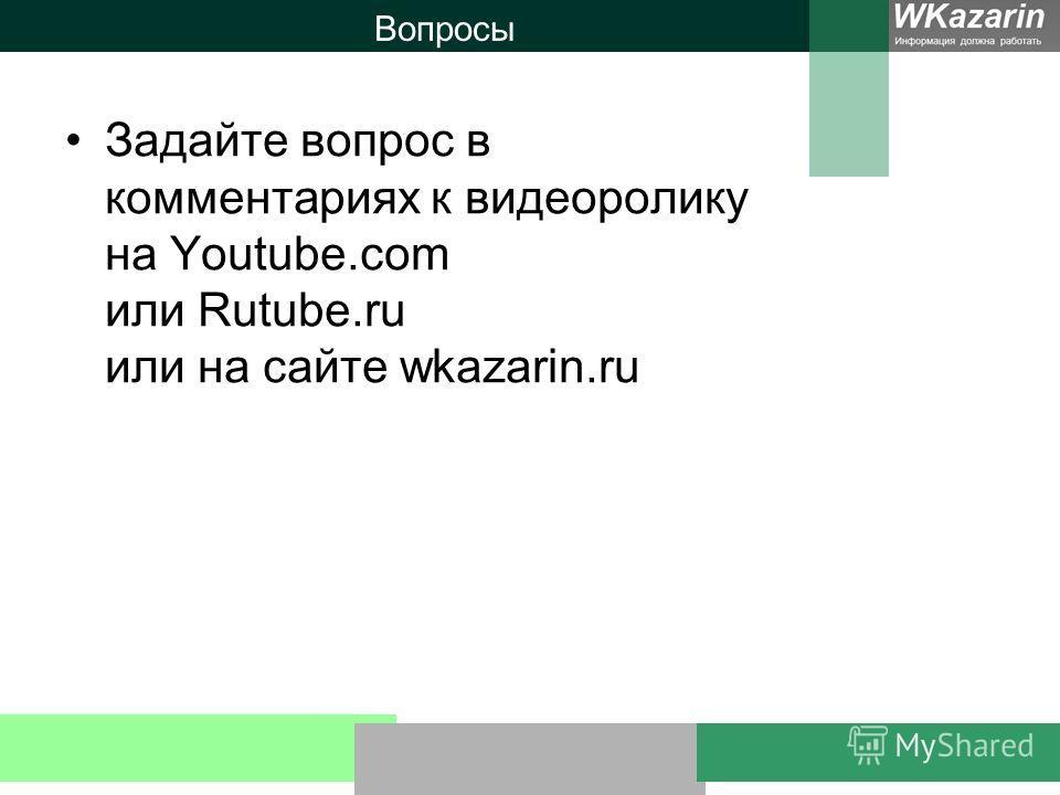 Вопросы Задайте вопрос в комментариях к видеоролику на Youtube.сom или Rutube.ru или на сайте wkazarin.ru