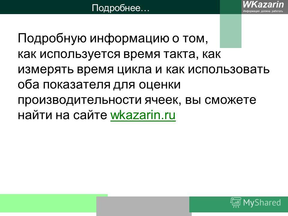 Подробнее… Подробную информацию о том, как используется время такта, как измерять время цикла и как использовать оба показателя для оценки производительности ячеек, вы сможете найти на сайте wkazarin.ruwkazarin.ru