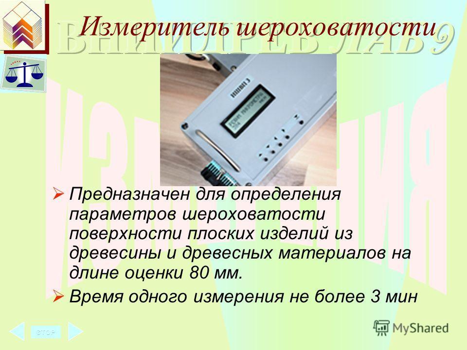 Состав профилометра ИШВП-03 измеритель шероховатости поверхности ИШВП3; измеритель волнистости поверхности ИШВП3В; контрольная мера; измерительная планка, применяемая при измерениях параметров волнистости (стекло размерами 425×155×15 мм); аккумулятор