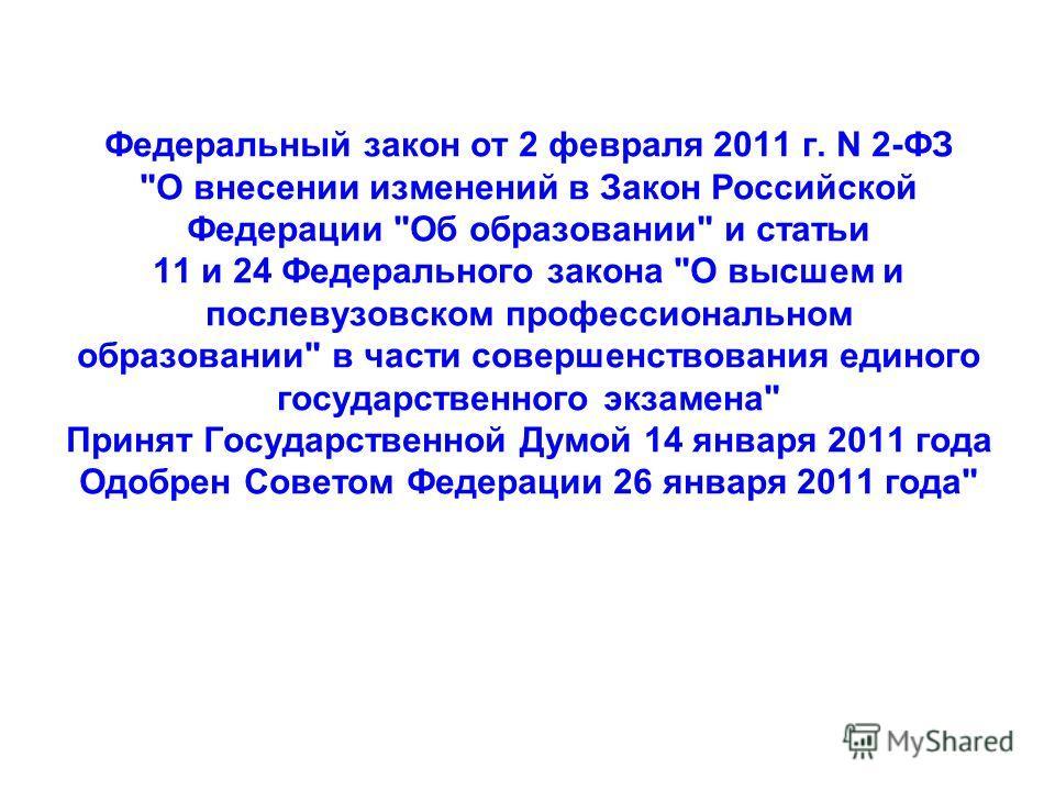 Федеральный закон от 2 февраля 2011 г. N 2-ФЗ
