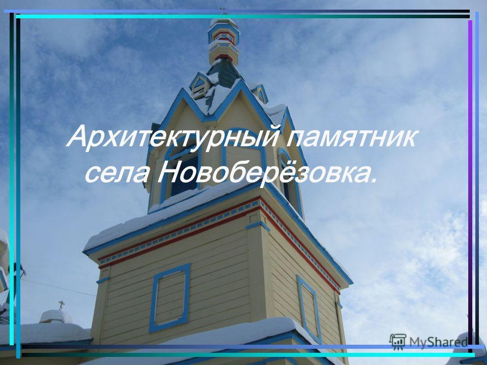 Архитектурный памятник села Новоберёзовка.