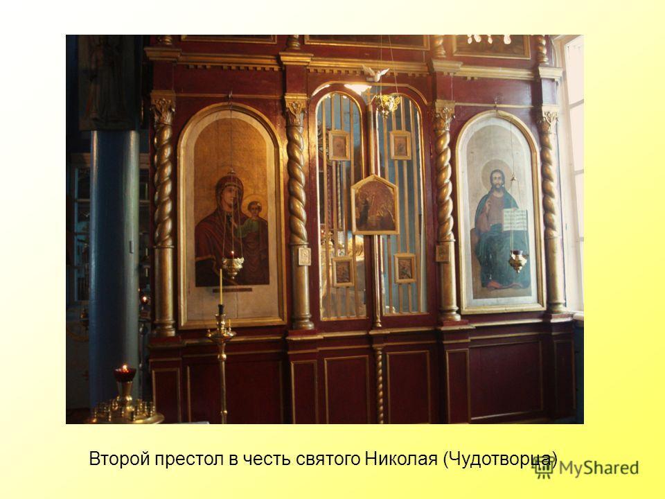 Второй престол в честь святого Николая (Чудотворца)