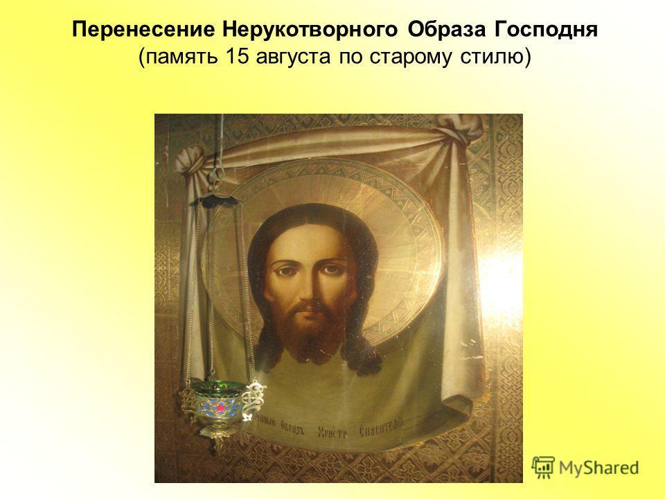 Перенесение Нерукотворного Образа Господня (память 15 августа по старому стилю)