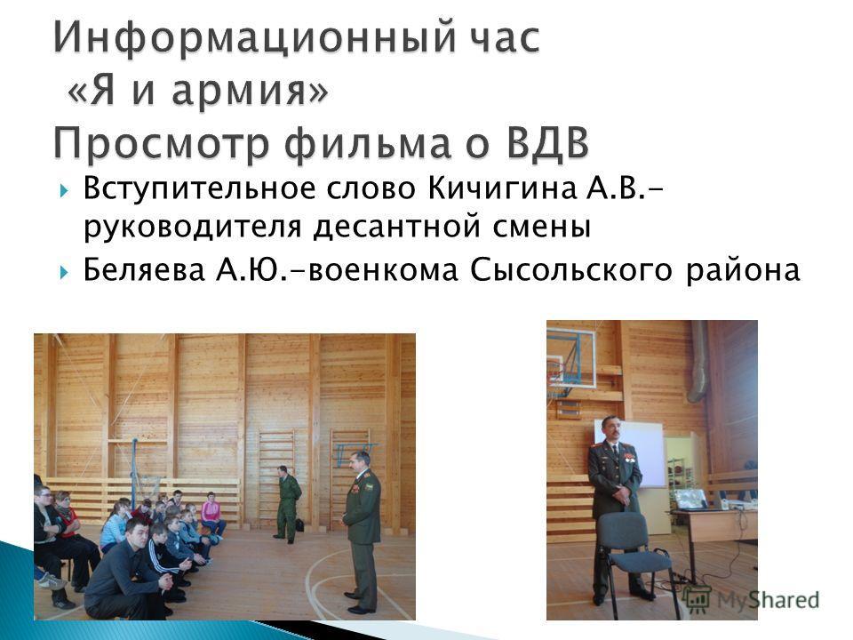 Вступительное слово Кичигина А.В.- руководителя десантной смены Беляева А.Ю.-военкома Сысольского района
