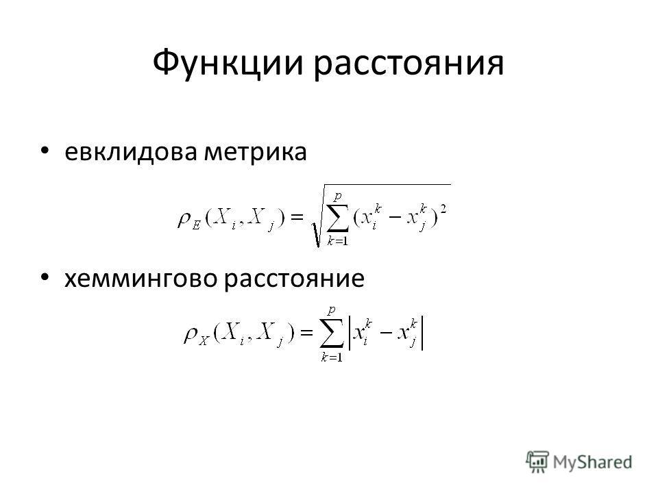 Функции расстояния евклидова метрика хеммингово расстояние