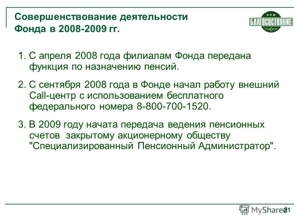 21 Совершенствование деятельности Фонда в 2008-2009 гг. 1. С апреля 2008 года филиалам Фонда передана функция по назначению пенсий. 2. С сентября 2008 года в Фонде начал работу внешний Call-центр с использованием бесплатного федерального номера 8-800