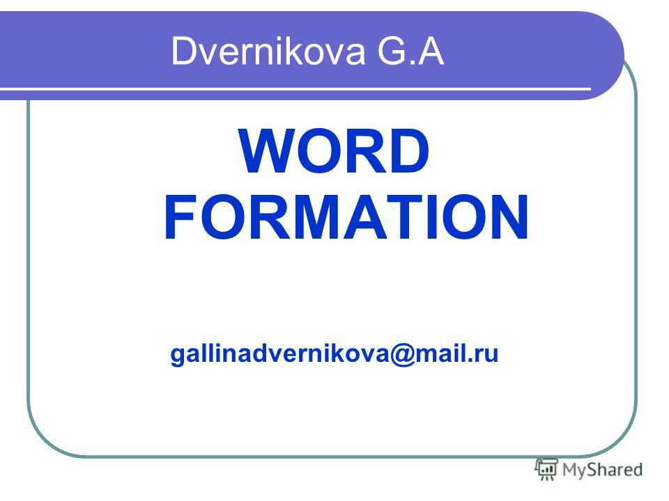 Dvernikova G.A WORD FORMATION gallinadvernikova@mail.ru