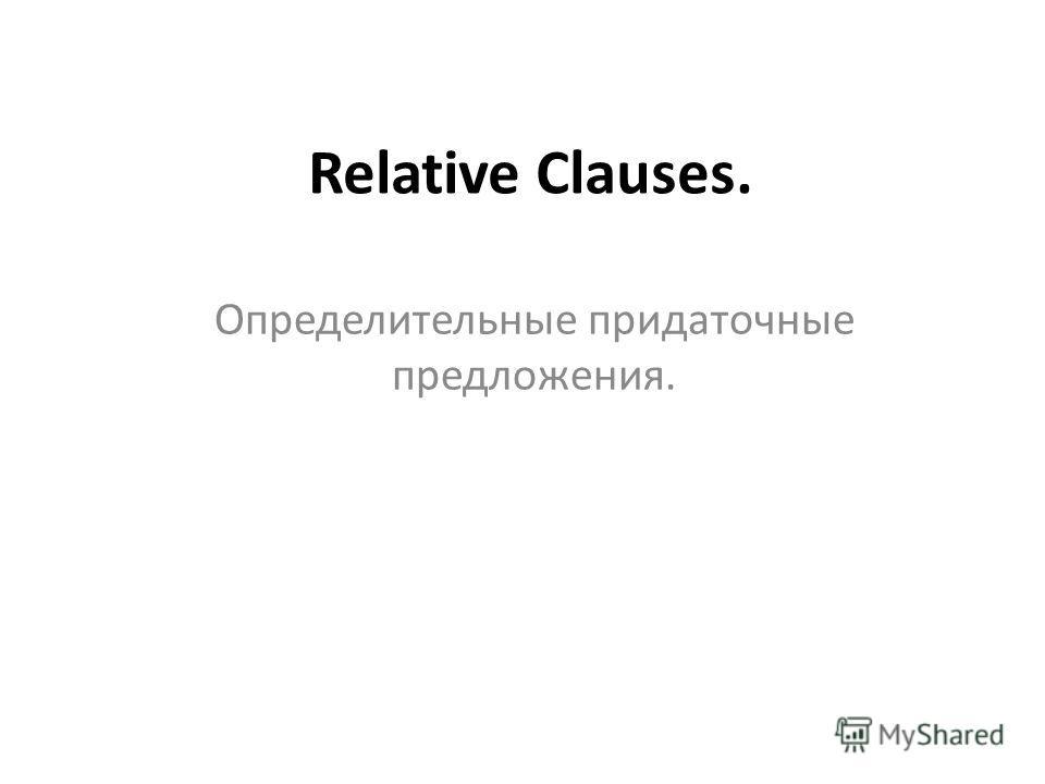 Relative Clauses. Определительные придаточные предложения.