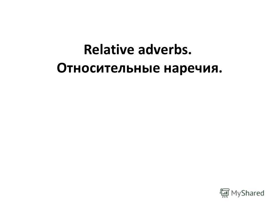 Relative adverbs. Относительные наречия.