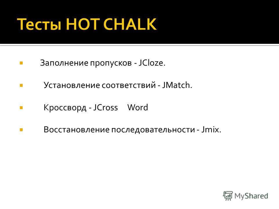Заполнение пропусков - JCloze. Установление соответствий - JMatch. Кроссворд - JCrossWord Восстановление последовательности - Jmix.