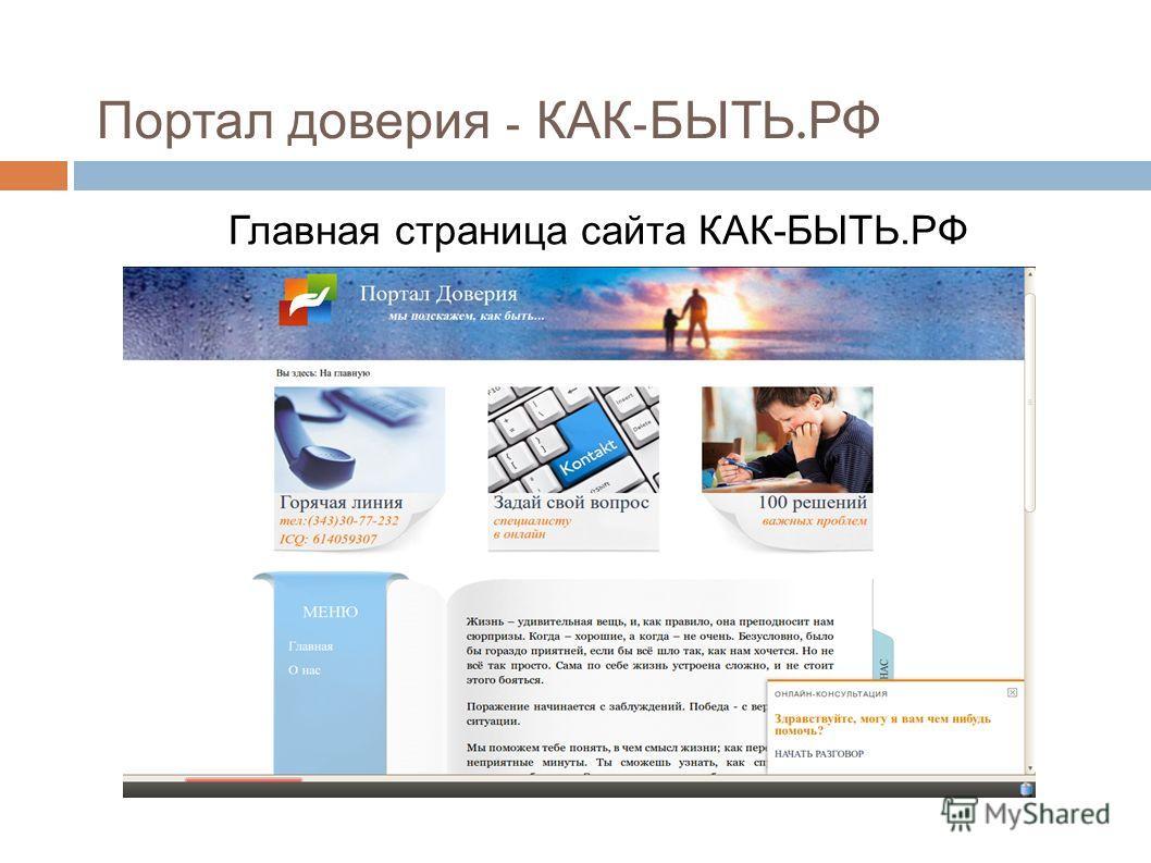 Портал доверия - КАК - БЫТЬ. РФ Главная страница сайта КАК-БЫТЬ.РФ