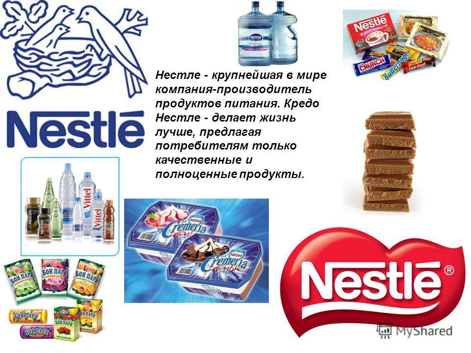 Нестле - крупнейшая в мире компания-производитель продуктов питания. Кредо Нестле - делает жизнь лучше, предлагая потребителям только качественные и полноценные продукты.