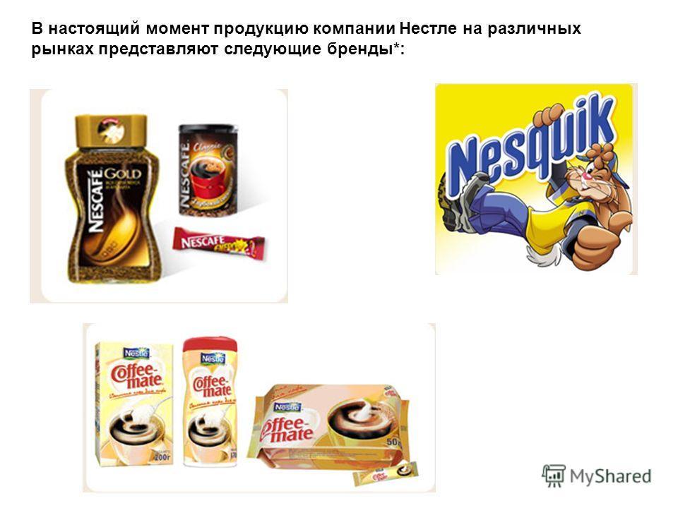 В настоящий момент продукцию компании Нестле на различных рынках представляют следующие бренды*: