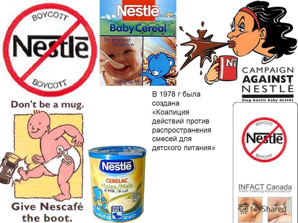 В 1978 г была создана «Коалиция действий против распространения смесей для детского питания»