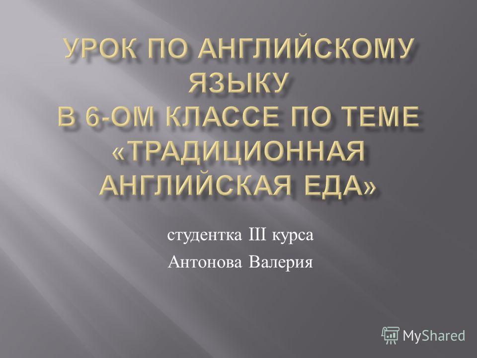 студентка III курса Антонова Валерия