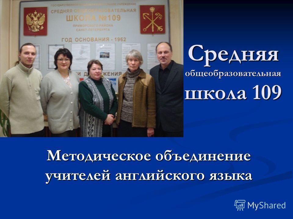 Средняя общеобразовательная школа 109 Методическое объединение учителей английского языка