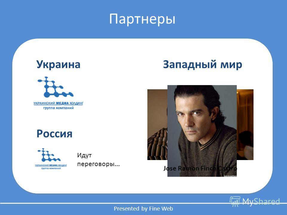 Presented by Fine Web Партнеры Украина Россия Западный мир Идут переговоры... Jose Ramon Finch Castro